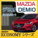 【ECONOMYシリーズ】MAZDA マツダ★デミオ DEMIO★フロアマット★カーマット★自動車マ...