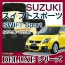 【DELUXEシリーズ】SUZUKI スズキ★スイフトスポーツ SWIFT Sport★フロアマット...