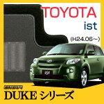 【DUKEシリーズ】トヨタistフロアーマット(H24.06~,NCP110)
