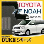 【DUKEシリーズ】トヨタ★ノアNOAH★フロアマット(H16.08〜19.08,AZR6#G)★8人乗★