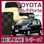 【DELUXEシリーズ】トヨタ★ポルテPorte★フロアマット(H24.07〜,NCP145)★4WD★