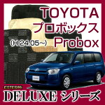 【DELUXEシリーズ】トヨタ★プロボックスProbox★フロアマット(H24.05〜,NCP5#V)★2WD★