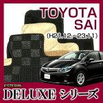 【DELUXEシリーズ】トヨタ★SAI★フロアマット(H21.12〜23.11,AZK10)