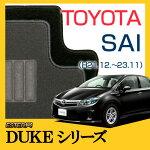【DUKEシリーズ】トヨタ★SAI★フロアマット(H21.12〜23.11,AZK10)