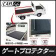 【車★軽トラック】 ゲートプロテクター あおりガード枠保護(4mm)★1台分