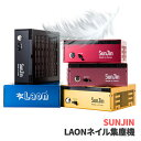 送料無料【sunjin】Laon集塵機ネイルダストコレクター...
