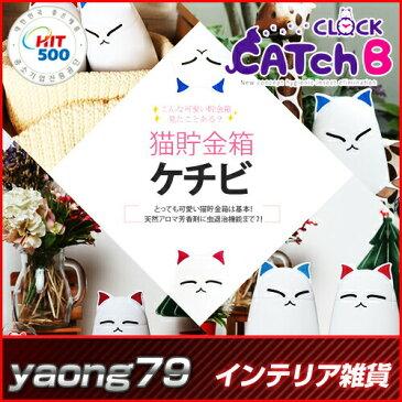 【送料無料!】【yaong79】CATch.B猫貯金箱 ケチビ 猫型アロマ芳香剤&害虫退治機能【害虫取り】【生活雑貨】【コイン貯金箱】