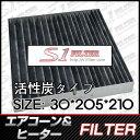 【シンイルフィルター BB03】自動車キャビンフィルター 活性...
