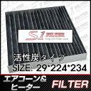 【シンイルフィルターBB05】自動車キャビンフィルター 活性炭...