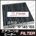 【シンイルフィルター BB06】自動車キャビンフィルター 活性...