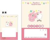 カナヘイの小動物ピスケ&うさぎお薬手帳ピンク