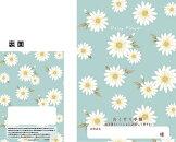 花柄お薬手帳デイジーフラワー