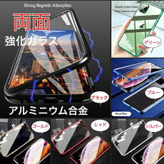 両面強化ガラスiphoneケースiphone11pro11promax11xsmaxxsxxr786plusスマホケースバンバーケース防爆指紋防止油防止飛散防止ひび割れアルミ合金高級感耐衝撃フルカバー360度全面保護かっこいいクリアケースマグネット