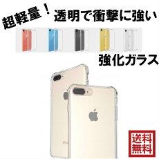 アンチショックTPUクリア9HガラスiphoneXiphoneXSiphone7iphone8