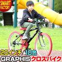 週末限定 1000円クーポン 新発売!! 子供用自転車 20...