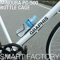 MINOURAPC-500ボトルケージ●自転車と一緒に注文すると送料無料●