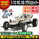 1/10 TAMIYA タミヤ XBシリーズ グラスホッパー NO.4...