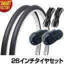 自転車 タイヤ 26インチ チューブ セット 26×1 3/8 WO 1ペア 2本巻き (タイヤ、チューブ、リムゴム各2本)COMPASS コンパススポーツ・..