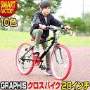 子供用 自転車 20インチ クロスバイク 全10色 シマノ ...