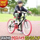 子供用自転車 22インチ 24インチ クロスバイク (全10色) シマノ 6段変速 アヘッドステム スキュワー スタンド付き 子供自転車 22 24 男の子 女の子 子供 小学生 ジュニア おしゃれ 人気