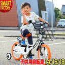 子供用自転車 14インチ 16インチ 18インチ 幼児用自転...