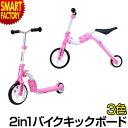 【送料無料】 2in1バイクキックボード ペダルなし自転車 キッ...