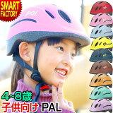 自転車 ヘルメット 子供 4歳 5歳 6歳 OGK PAL パル 子供用 幼児 児童 幼稚園 小学生 キッズ ヘルメット 子供用自転車 ペダルなし自転車 子供乗せ 子供用ヘルメット 自転車ヘルメット 幼児用ヘルメット SG規格 ☆