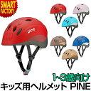 子供用 ヘルメット 1歳 2歳 3歳 OGK PINE パイ...