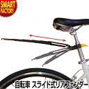 自転車 リアフェンダー スライド式 泥よけ マッドガード F...