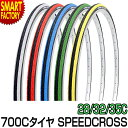 自転車 タイヤ 700×28c 32C 35C カラータイヤ SR018 スピードクロス シンコー SHINKO ロードバイク クロ...