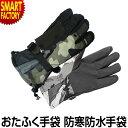 【20日限定最大5000円クーポン】 手袋 メンズ 防寒 防