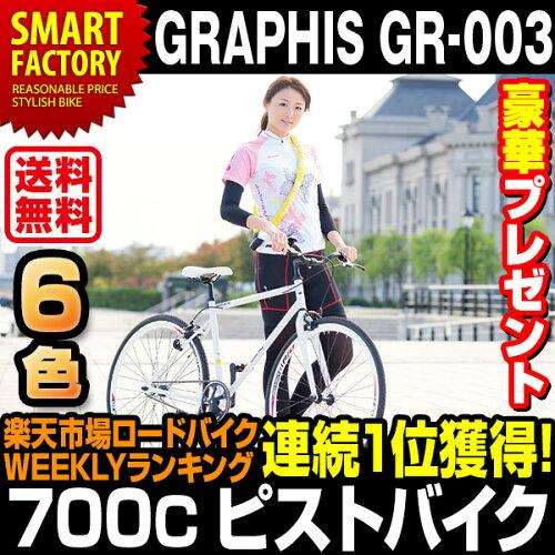 自転車 ピストバイク GRAPHIS グラフィス GR-003 (6色) 自転車 700c ピストバイク フ...