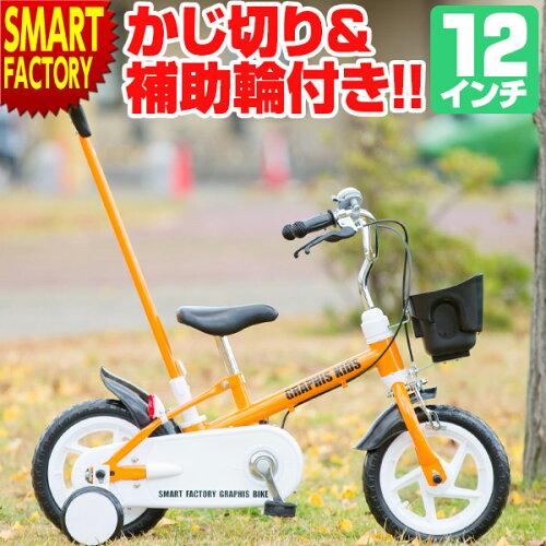 ★子供自転車 キッズサイクル 自転車 12インチ GRAPHIS グラフィス GR-12 (全6色) か...