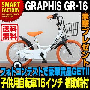 GRAPHIS BIKE キッズバイシクル【送料無料】GR-16 16インチ 6段変速 子供用自転車GRAPHISから子...