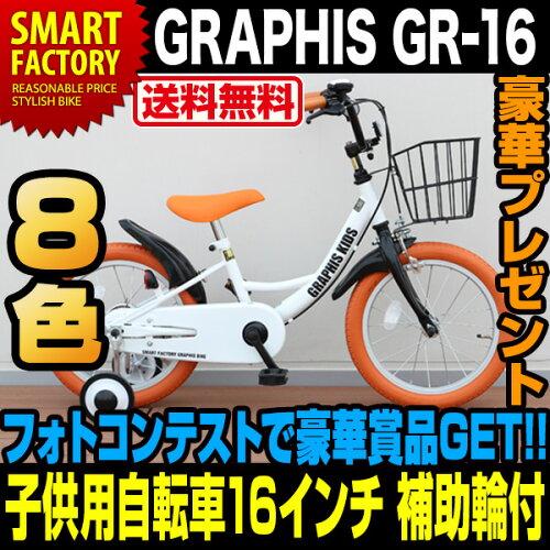 子供用自転車 14インチ 16インチ 18インチ 幼児用自転車 幼児車 キッズバイク(全8色...