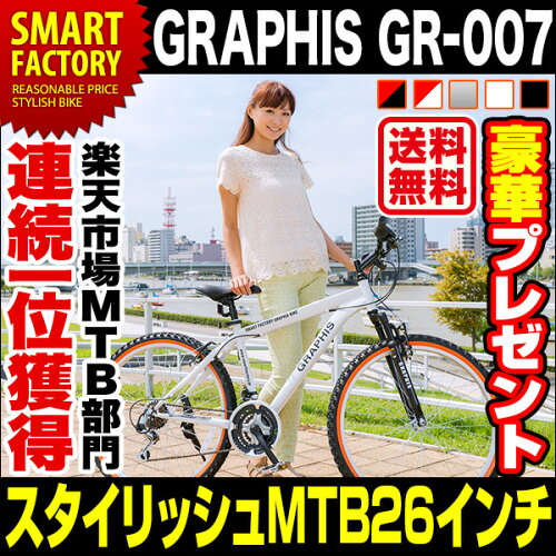 ★新色登場! マウンテンバイク・MTB 自転車 26インチ GRAPHIS GR-007 (5色) 自転車 ...