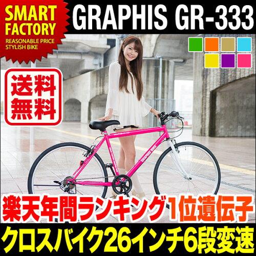 自転車 クロスバイク GRAPHIS GR-333 (7色) 自転車 26インチ シマノ製6段変速 グラフ...