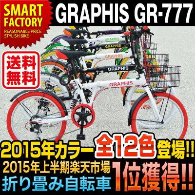 ★2015年上半期楽天 折り畳み自転車ランキング1位★ 折りたたみ自転車 (12色) 20イン…