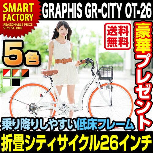 ★新色登場!シティサイクル 折り畳み自転車 GRAPHIS グラフィス GR-...