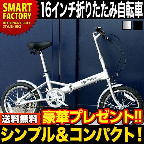 折りたたみ自転車 16インチ 折り畳み自転車 折畳み自転車 (2色) マイパラス スポーツ...
