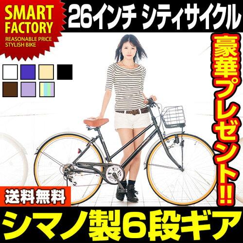 ☆10月特価自転車 26インチ シティサイクル ママチャリ グリップシフト 6段変速ギア ...