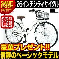 シティサイクル26インチマイパラスM-512(2色)ママチャリ【税込・送料無料】