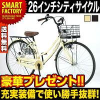 シティサイクル26インチマイパラスM-513(2色)ママチャリカゴ【税込・送料無料】