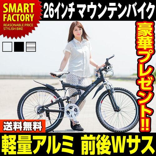 マウンテンバイク・MTB 26インチ type2 (3色) マイパラス 自転車 シマノ製18段ギア 前後Wサス 軽量...