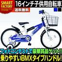 子供用自転車 16インチ マイパラス 2色 フレームパット ...