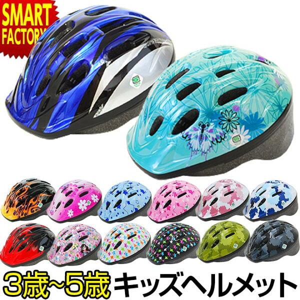 最大6000円クーポン 自転車子供ヘルメット3歳4歳5歳P-MV12パルミーキッズヘルメット軽量軽い子供用幼児キッズ子供自転車