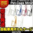 【MINOURA】PC-500 Pet-Cage Mini2 自転車用ボトルケージ●自転車パーツ ☆