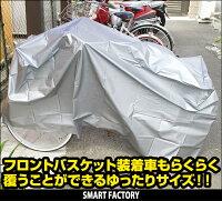 自転車カバーサイクルカバーPEVA厚手タイプ雨、ホコリ、サビから愛車を守ります