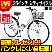 【送料無料】 シティサイクル 26インチ 肉厚チューブ マイパラス 耐パンク パンクしにくい 自転車 カラーバリエーション カラバリ M-532A ☆