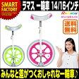 【送料無料】一輪車 14インチ 16インチ スタンド付き ピンク グリーン 2カラー Girl's unicycle ★